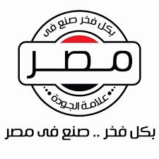 بكل فخر صنع في مصر