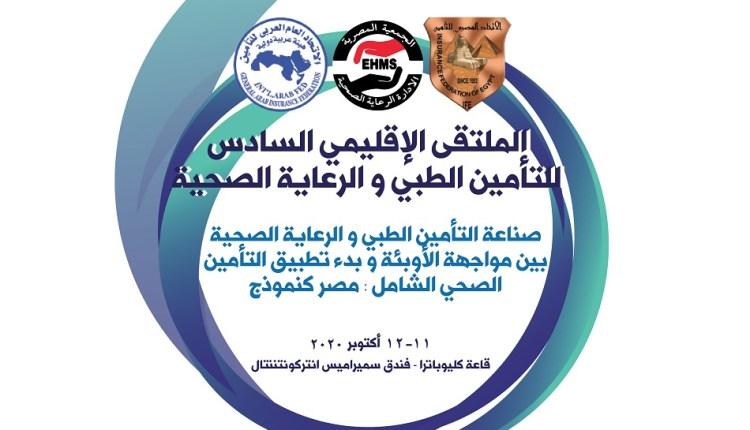 الملتقى الإقليمي السادس للتأمين الطبي ينظمه الاتحاد المصري للتأمين