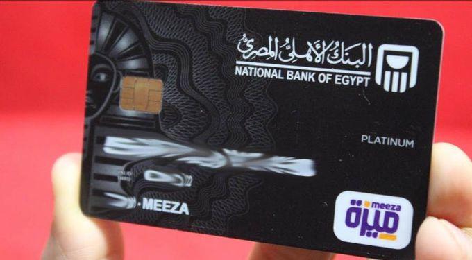 كارت ميزة من البنك الأهلي المصري