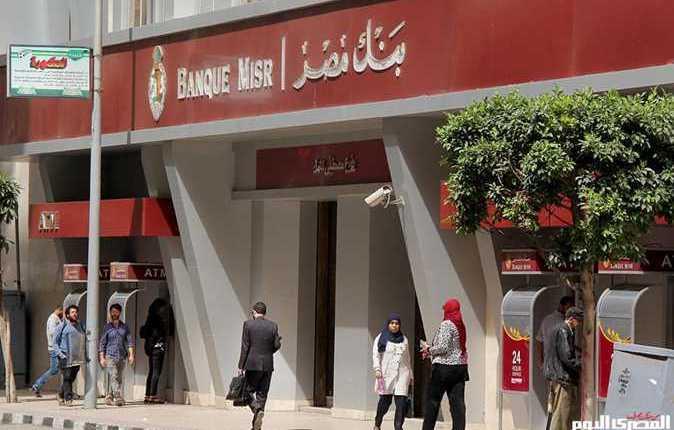 فتح حساب توفير في بنك مصر
