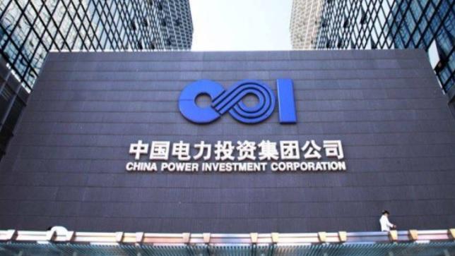 صندوق الثروة السيادي الصيني