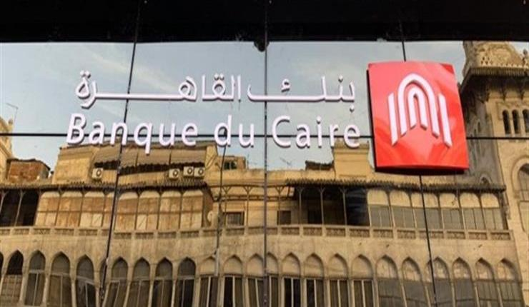 فتح حساب توفير في بنك القاهرة