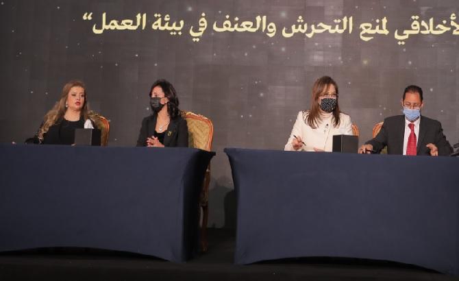 توقيع بروتوكول الميثاق الأخلاقي لمنع التحرش والعنف
