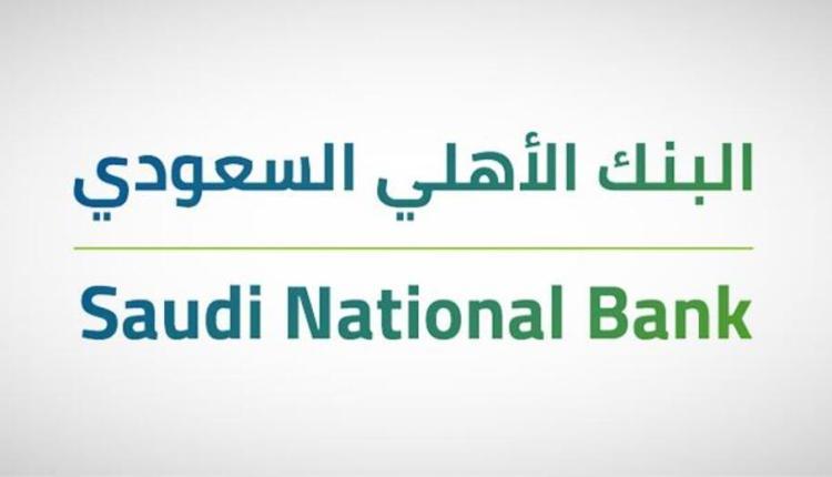 البنك الأهلى السعودى