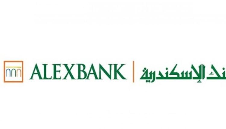 شهادات بنك الإسكندرية