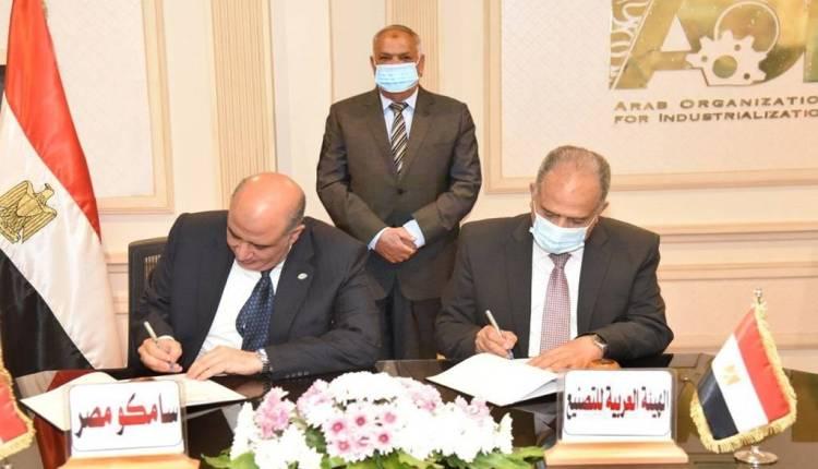بروتكول تعاون بين الهيئة المصرية وسامكو مصر