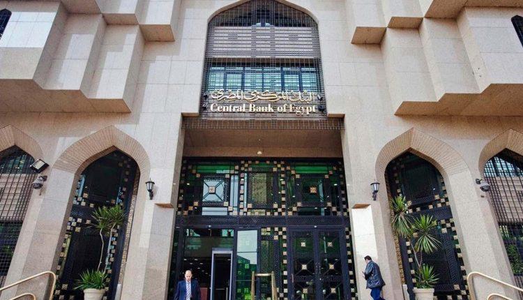 وديعة الكويت فى البنك المركزي المصري
