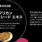 アムウェイのエナジードリンク知恵袋:価格→成分→効果→痩せる!?