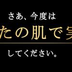 【見るな!!】見ると欲しくなるアムウェイホーム美顔器動画