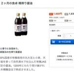 アムウェイ商品:人気の醤油メーカーは御用蔵のヤマキ
