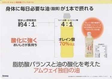 健康と美容にアムウェイのエサンテ油がおすすめ!油を選ぶコツは?