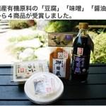 ヤマキ醸造御用蔵:食の三重丸6年連続受賞!埼玉の工場見学が人気!