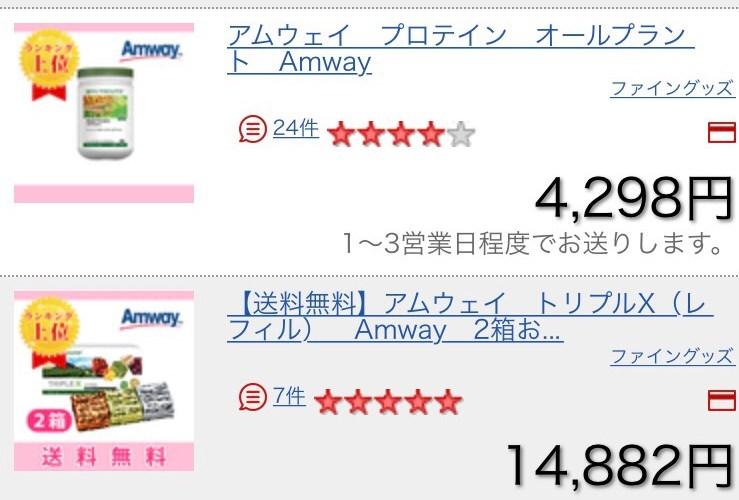 「衝撃事実」楽天は安い?アムウェイ商品のトリプルエックス購入徹底検証!!