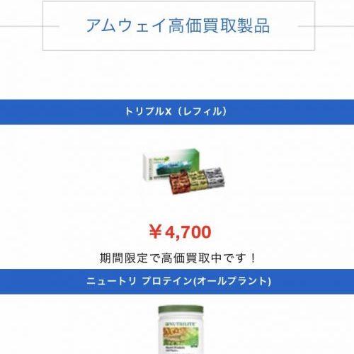 アムウェイ商品のサプリメントや化粧品を安く売らないで(転売)