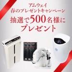 期間限定:アムウェイ春のプレゼントキャンペーンが超ヤバイ!空気清浄器に浄水器!?
