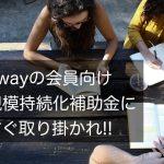 Amwayでも令和3年度「小規模持続化補助金」申請可能!?採択事例は無し・・・。