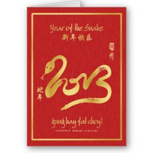 year_of_the_snake_2013_happy_chinese_new_year_card-p137706419183686750bfjn0_400