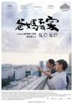 Ilo_Ilo_Movie_Poster