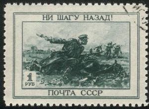 """Not One Step Back"" Postage Stamp 1945"