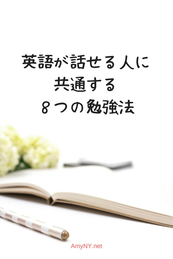 英語が話せる人に共通する8つの勉強法