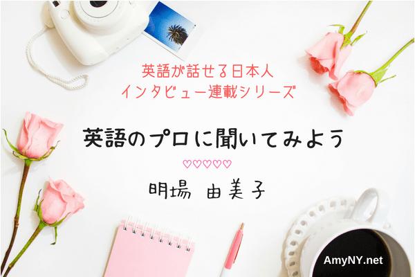 英語発音クリニックのYumi先生にインタビュー