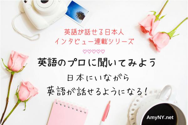 日本人は英語が話せる!英語ができる日本人にインタビュー「どうやって話せるようになりましたか?」