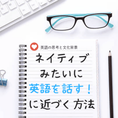ネイティブのような英語を話せるようになりたい人が避けては通れない学習法
