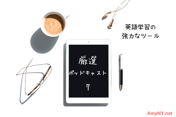 日本にいながら自然な英語を学ぶための英語学習者向け厳選ポッドキャスト7!