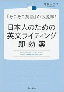 日本人のための英文ライティング