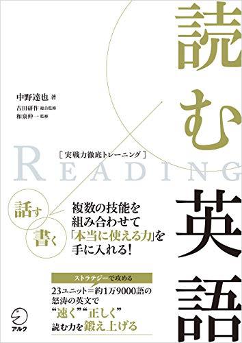 読む英語 実戦力徹底トレーニング