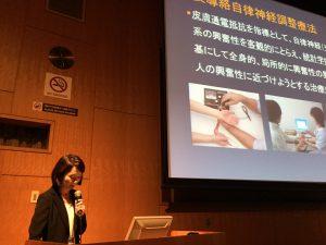 7bd4f8c4dbb82538111409e347904768 300x225 - 全日本鍼灸学会学術大会