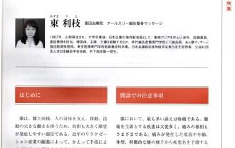 fb2b9f1dafab5f581e362978d19713cd - 「医道の日本」に掲載
