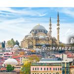 2020年の新規就航路線パート①(羽田-イスタンブール線)
