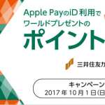 ANA VISAカード「Apple Pay」のiD利用でマイル還元率5%を超えるキャンペーン中