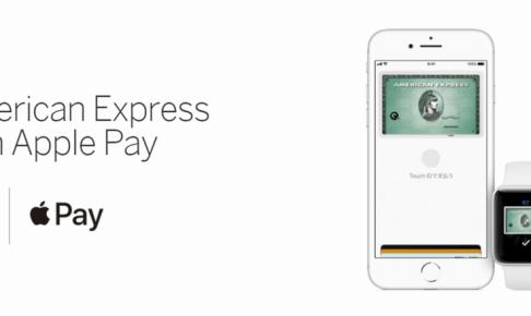 アメックス 還元率20%のApple Payキャンペーン実施中