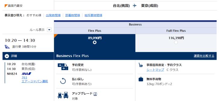 ANA台北(桃園)-成田 NH824 ビジネスクラス