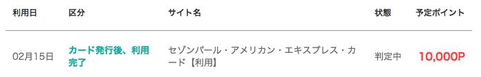 セゾンパール・アメリカン・エキスプレス・カード モッピー10000PT