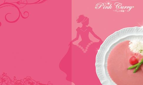 台湾でピンク色のカレー『ピンク華麗』を食べてきた話