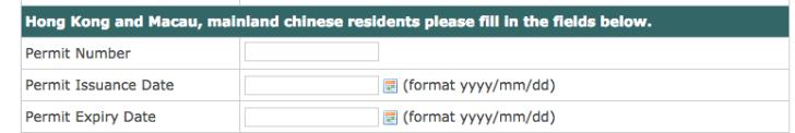 常客証の香港マカオ在住者のみ記入する項目