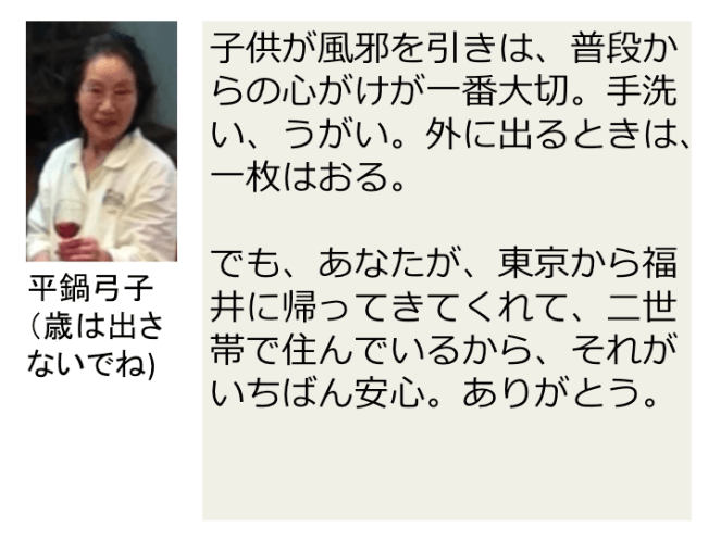 母親のコメント