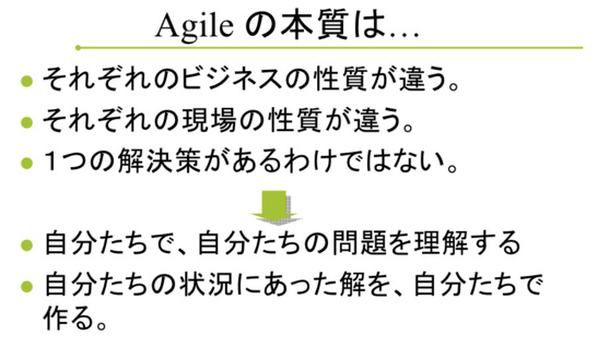 AgileEssence