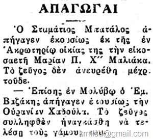 fos_19341026_apagoges-ΦΩΣ, ΜΠΑΤΑΛΟΣ, ΜΑΛΙΑΚΑΣ, ΒΑΖΑΚΗΣ, ΧΑΔΟΥΛΑΣ, ΑΠΑΓΩΓΗ, ΓΑΜΟΣ