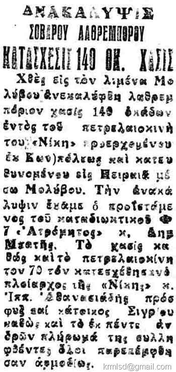 neos kirix_19331109_lathremporio-hasis-ΑΘΑΝΑΣΙΑΔΗΣ,ΚΩΝΣΤΑΝΤΙΝΟΥΠΟΛΗ,ΛΑΘΡΕΜΠΟΡΙΟ,ΜΟΛΥΒΟΣ,ΜΠΑΤΗΣ,ΝΑΡΚΩΤΙΚΑ,ΝΕΟΣ ΚΗΡΥΞ,ΠΕΙΡΑΙΑΣ,ΣΙΓΡΙ