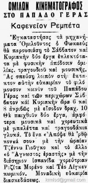 proini_19361113_kinimatografos-gera-ΓΕΡΑ,ΚΑΦΕΝΕΙΟ,ΚΙΝΗΜΑΤΟΓΡΑΦΟΣ,ΠΑΠΑΔΟΣ,ΠΡΩΙΝΗ,ΦΩΚΑΕΥΣ