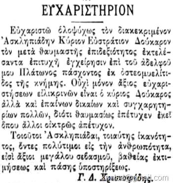 salpigx_19091112_efharistirio