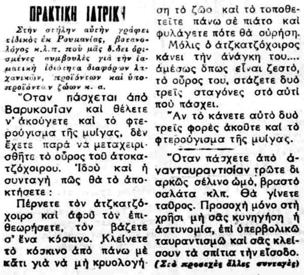 neos-mytilinios_19511208_praktiki-iatriki