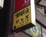 欧州ジャズのことならHal'sさん!