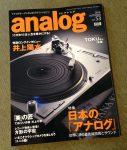 「季刊アナログvol.53」にKOI-OTOコイ・オトカートリッジが掲載されました!