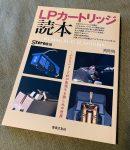 「LPカートリッジ読本」でEX1とKOI-OTOが掲載されました