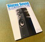 Stereo Sound 211号でKOI-OTOシルバーが掲載されました